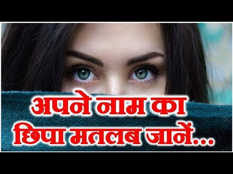 आपके नाम का छुपा मतलब | Hidden Meaning Of Your Name | Personality Test | Personality Test Quiz Game