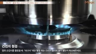[Magic] 동양매직 빌트인 가스레인지 건전지점검