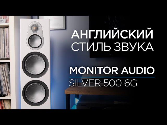 Английские стиляги Monitor Audio Silver 500 6G