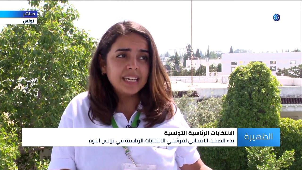 قناة الغد:تعرف على منهجية منظمة «أنا يقظ» لمراقبة الانتخابات الرئاسية التونسية