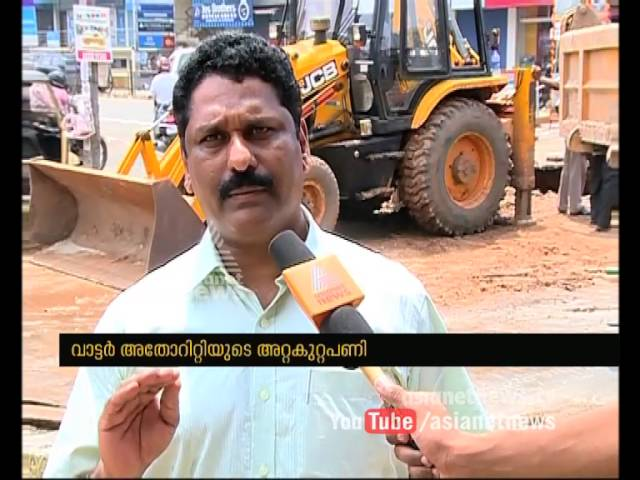 Water Authority Maintenance in Kochi; Drinking water supply may be interrupted