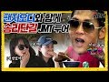 (ENG SUB) 박준형, 송리단길에서 존맛탱 라멘집 발견하고 폭풍 흡입한 사연 (a.k.