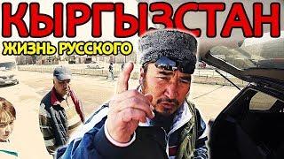 Один в КЫРГЫЗСТАН. Жизнь русского в КИРГИЗИИ. Бишкек .