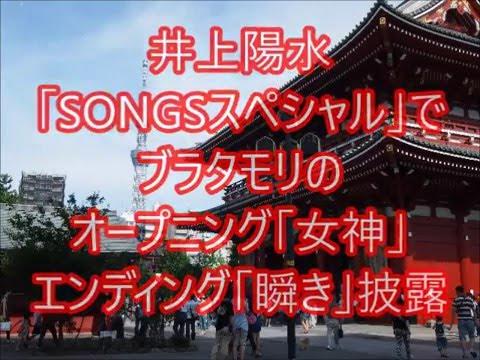 井上陽水「SONGSスペシャル」でブラタモリのオープニングテーマ「女神」&エンディングテーマ「瞬き」を ...