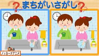【風邪インフルエンザ予防】てあらいうがいでまちがいさがし!知育クイズ【赤ちゃん・子供向けアニメ】Spot the Difference for kids