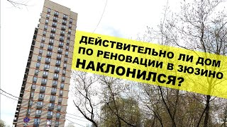 Что НА САМОМ ДЕЛЕ с домом по реновации в Зюзино? (Москва)