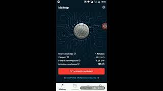 Пассивный заработок 2018 на андроид!!! 600 рублей в месяц за включенное приложение!!!