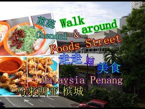 Malaysia Penang pasar foods street walk around morning market Jalan Penang 马来西亚槟城土产与美食2018