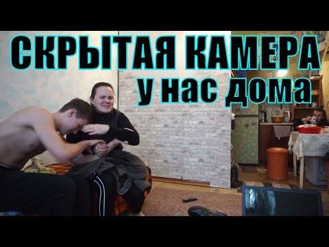СКРЫТАЯ КАМЕРА //Видео со скрытой камеры у нас дома #3 //Дурачимся с детьми!