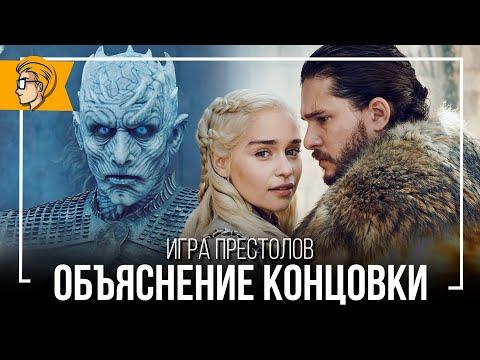 Игра Престолов Объяснение Концовки / Сцена после титров Game Of Thrones