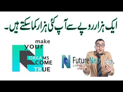 Earn Money With Futurenet In Urdu/Hindi Complete Course
