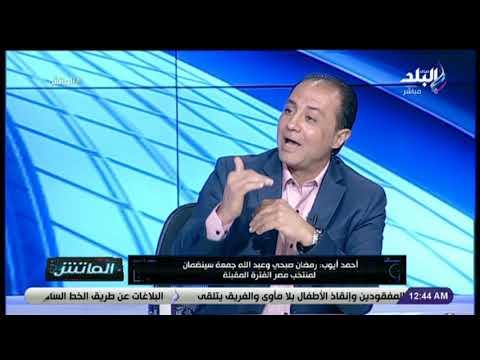 الماتش - أحمد أيوب يكشف عن الأوراق الرابحة في الأهلي والزمالك لمباراة القمة