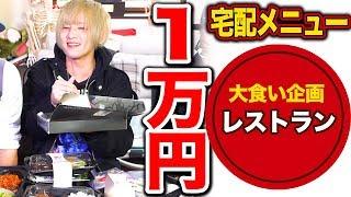 ファミレスで1万円の宅配メニュー食べきるまで帰れません!!!