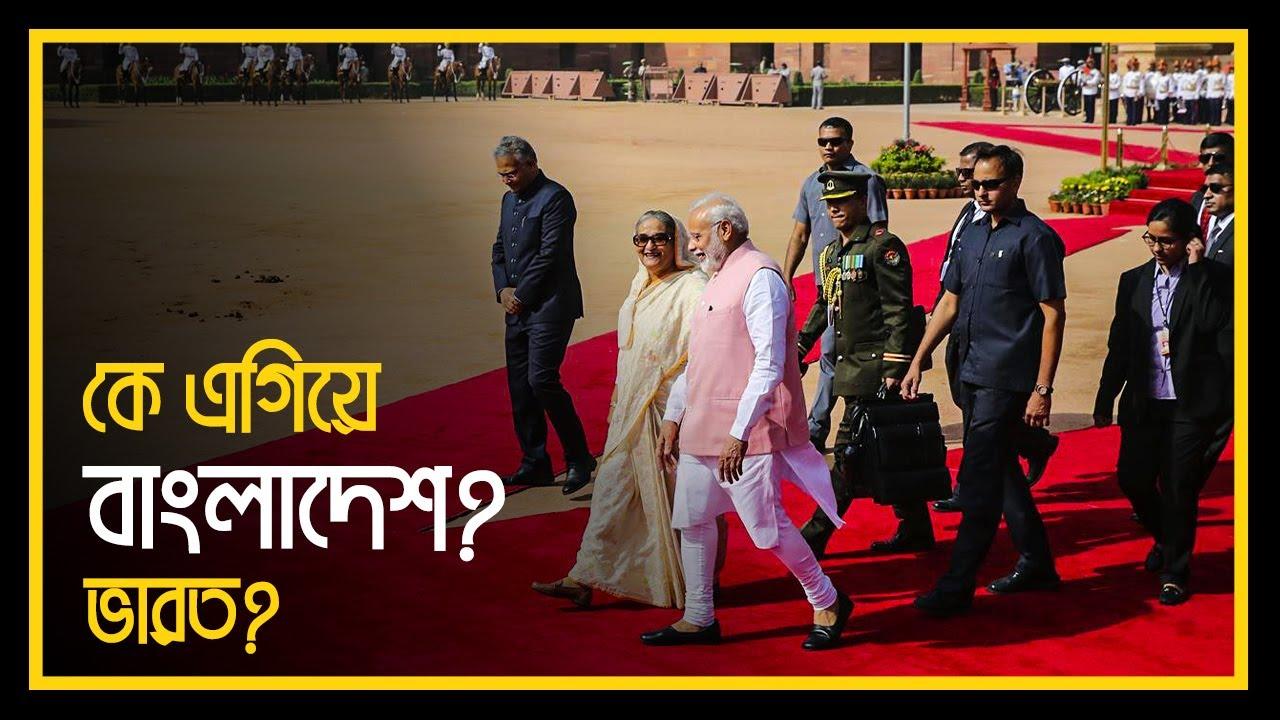বাংলাদেশ ও ভারতের সম্পর্কে ফাটল, অর্থনৈতিক ভাবে কে এগিয়ে? । Bangladesh India Relation | Eagle Eyes