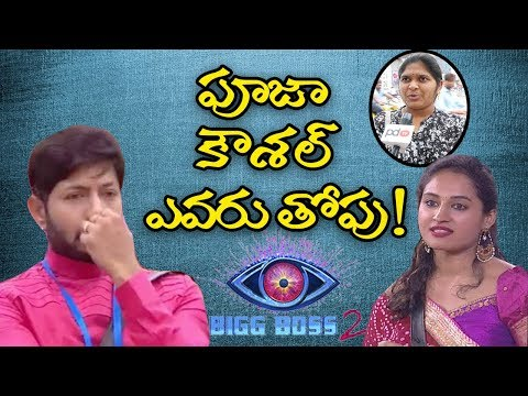 Bigg Boss2 | kaushal and pooja who is best in bigg boss house | పూజ, కౌశల్ ఎవరు తోపు..!