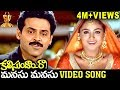 Manasu Manasu Video Song | Kalisundam Raa Movie Songs | Venkatesh | Simran | Srihari | UdayaShankar