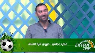 علي دجاني -  دوري كرة السلة