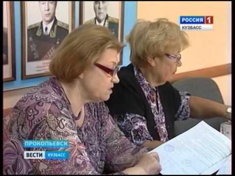 Сто пенсионеров  Прокопьевска получил беспроцентные  займы