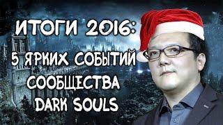 Итоги 2016: Яркие события Сообщества Dark Souls