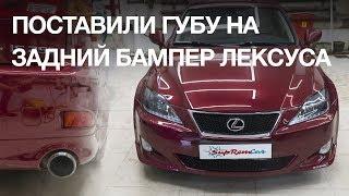Окрас капота под толщиномер. Установка губы на задний бампер. Lexus is250.