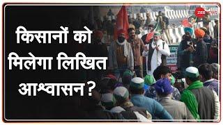Farmers Protest: किसानों को लिखित में आश्वासन देगी सरकार- सूत्र| Agricultural Law | Farm Bill | MSP