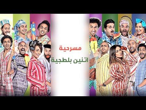 Masrah Masr ( 2 Baltagia)   مسرح مصر -  مسرحية اتنين بلطجية