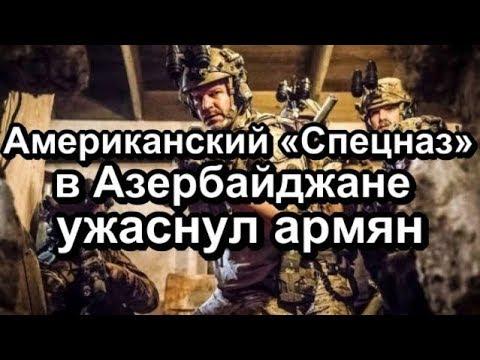 Американский «Спецназ» в Азербайджане ужаснул армян