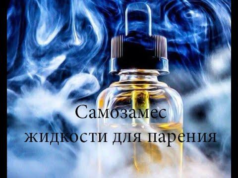 Как самому сделать жидкость для электронных сигарет [Не обзор от .