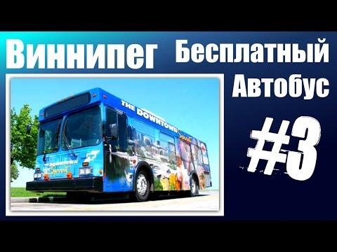 Виннипег   Бесплатный Автобус №3   Winnipeg Free Bus #3 Downtown Spirit