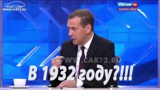 Медведев в 1932 году!!!  Он бессмертный!