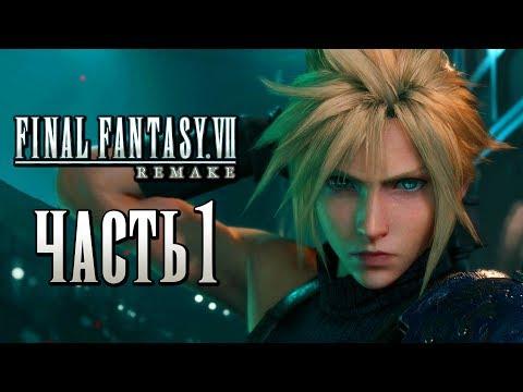 Прохождение Final Fantasy 7 Remake [4K] — Часть 1: ПОСЛЕДНЯЯ ФАНТАЗИЯ РЕМЕЙК