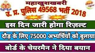 Up police 49568 bharti result,upp,49568 result,medical date,49568 bharti latest news,naukri news