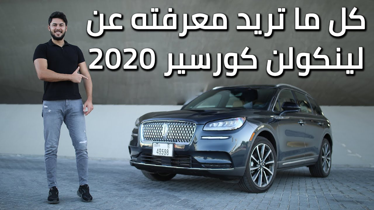 Lincoln Corsair 2020  لينكون كورسير