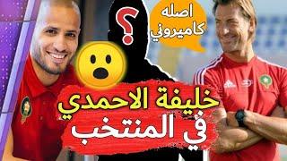 هيرفي رونار يقنع هذا النجم الكاميروني السوبر بتمثل المنتخب المغربي