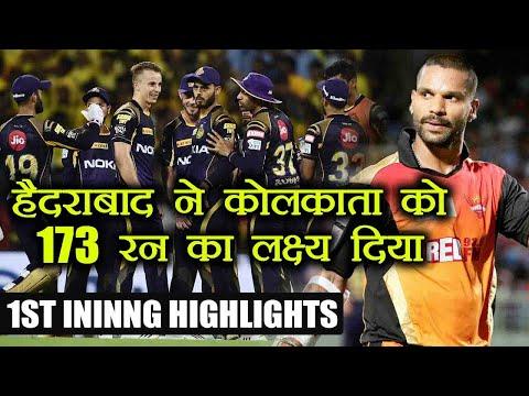 IPL 2018: Sunrisers Hyderabad Post 172/9 In 20 Overs Vs KKR, Innings Highlight | वनइंडिया हिंदी