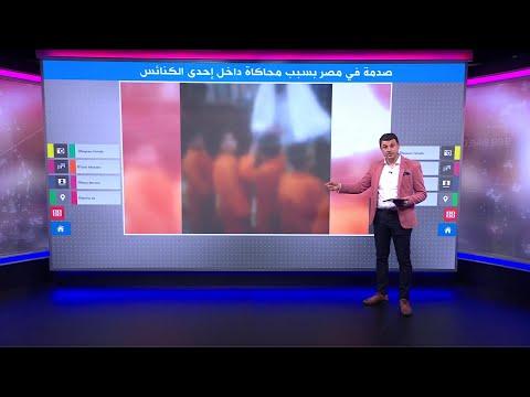 فيديو لأطفال داخل كنيسة يمثلون مشهد ذبح أقباط في ليبيا يثير صدمة المصريين