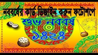 Adobe photoshop bangla tutorial cs6:নববর্ষের কার্ড ডিজাইন করুন ফটোশপে