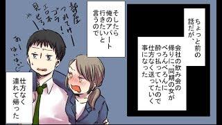 笑えるコピペを漫画化してみた Part 43 【マンガ動画】 thumbnail
