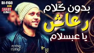 رعاش عبد السلام الجديد 2019 مزمار بدون كلام حظ يا عبسلام 2019