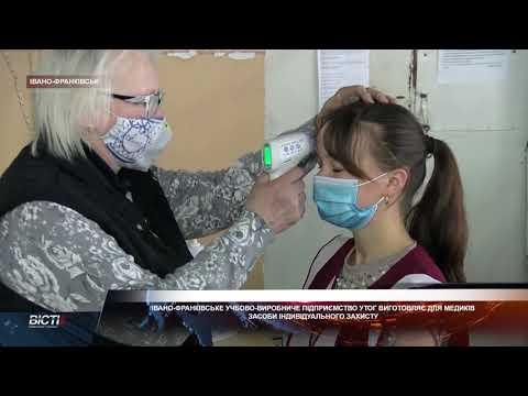 УТОГ освоїв виготовлення засобів індивідуального захисту для медиків