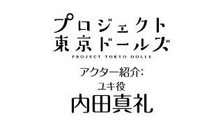 事前登録中のスマートフォン向け新作美少女タップアクションRPG 「プロ...