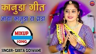 Geeta Goswami : कानुड़ा गीत || Mixup song || आया कानुड़ा रा दाडा || Krishna Dandiya Dance Song