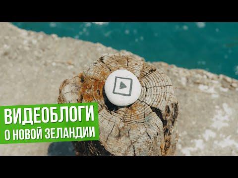 НОВАЯ ЗЕЛАНДИЯ: русские влоги, видеоблоги и видеоблогеры - Познавательные и прикольные видеоролики