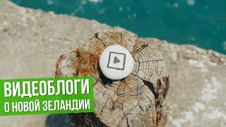 НОВАЯ ЗЕЛАНДИЯ: русские влоги, видеоблоги и видеоблогеры