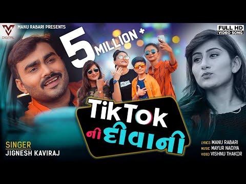 Jignesh kaviraj    Tik Tok Ni Diwani    Latest Gujarati Song    VM DIGITAL