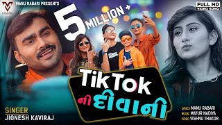 Jignesh kaviraj || Tik Tok Ni Diwani || Latest Gujarati Song || VM DIGITAL