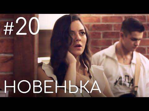 Сериал Новенькая. Серия 20 | ДЕТЕКТИВНАЯ МЕЛОДРАМА (English subtitles)