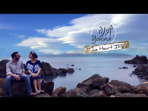 יונינה- הלב (קליפ מילים) | (Yonina- The Heart (Lyric Video