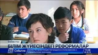 Өзбекстандағы қазақ мектептері Қазақстанның латын әліпбиіне көшуін қолдайды