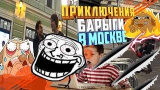 ПРИКЛЮЧЕНИЯ БАРЫГИ-НАРКОТА1 ПРАНКИВЛОГИЮМОР